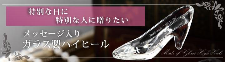 メッセージ入りガラス製ハイヒール