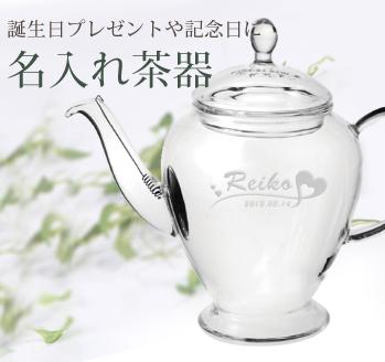 名入れ茶器