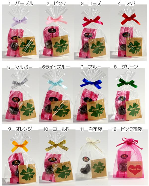 工芸茶プチギフト 選べるリボン お好みの色をお選びください