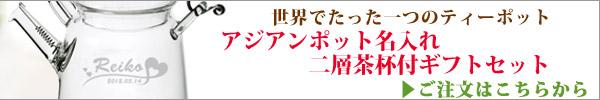 名入れ彫刻 アジアンポットギフト二層茶杯付き