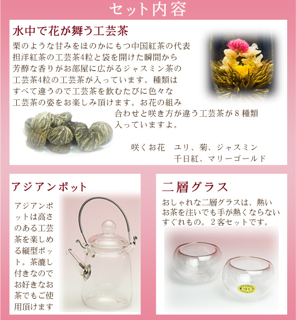 アジアンポット&工芸茶セット