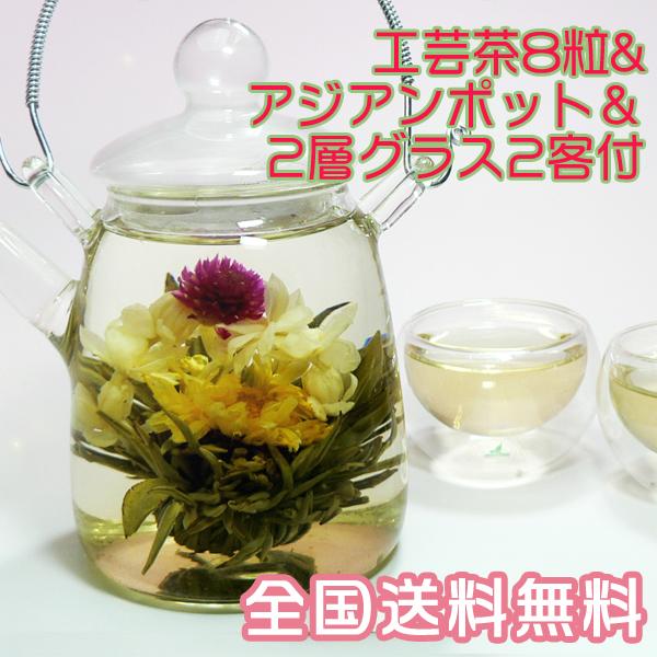 工芸茶&アジアンポットセット 二層グラス付き