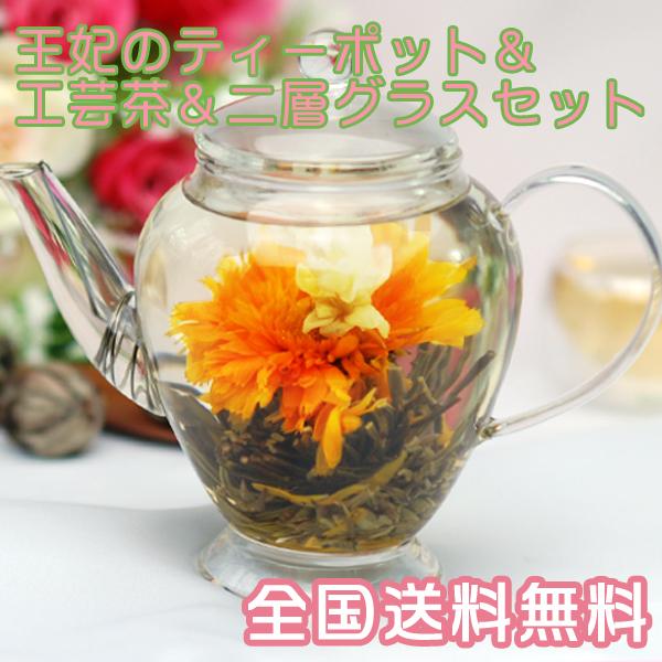 工芸茶ハッピーアソート
