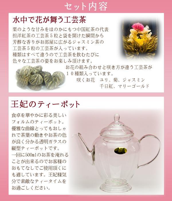 工芸茶&王妃のティーポットポットセット