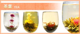 茶葉・工芸茶