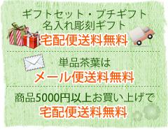 内祝いギフトセット・内祝いプチギフト・内祝い名入れ彫刻ギフトは宅配便送料無料 単品茶葉はメール便送料無料 5000円以上お買い上げで宅配便送料無料