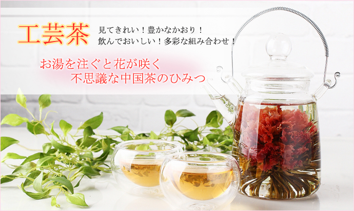 工芸茶-見てきれい!豊かなかおり!飲んでおいしい!多彩な組み合わせ!お湯を注ぐと花が咲く不思議な中国茶のひみつ