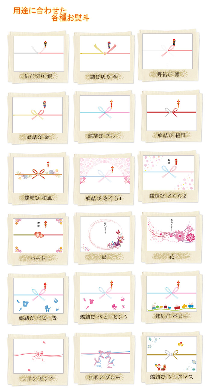 選べるお熨斗 工芸茶ギフト