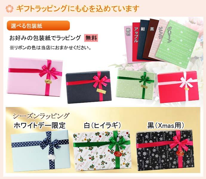 選べる包装紙