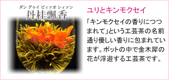 工芸茶の紹介2