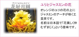 工芸茶の紹介3