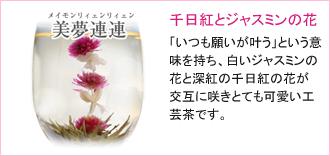 工芸茶の紹介4
