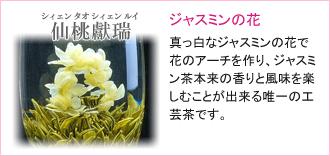 工芸茶の紹介6