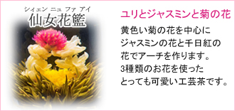 工芸茶の紹介5