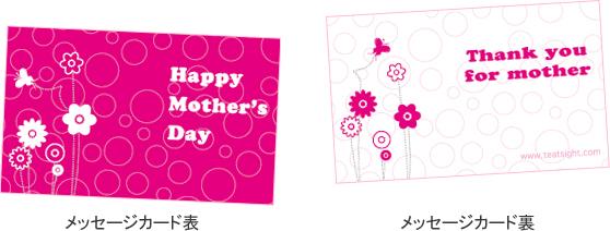 母の日ギフト限定メッセージカード