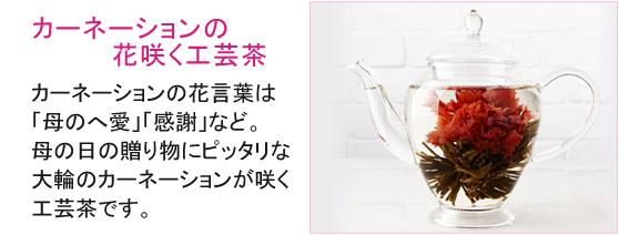 母の日ギフト限定カーネーションの工芸茶