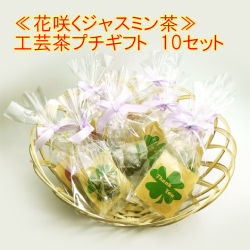 ≪花咲くジャスミン茶≫工芸茶プチギフト 10セット