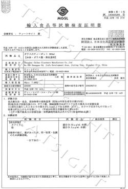 カドミウム・鉛検査表