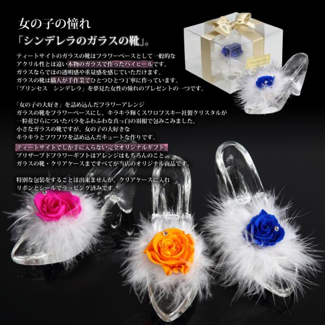 商品説明:本物のガラスの靴を職人が手作業で仕上げます