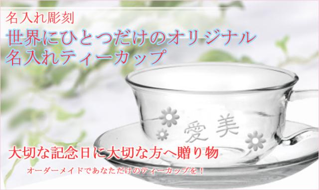 名入れ彫刻ティーカップ 耐熱ガラス 160ml