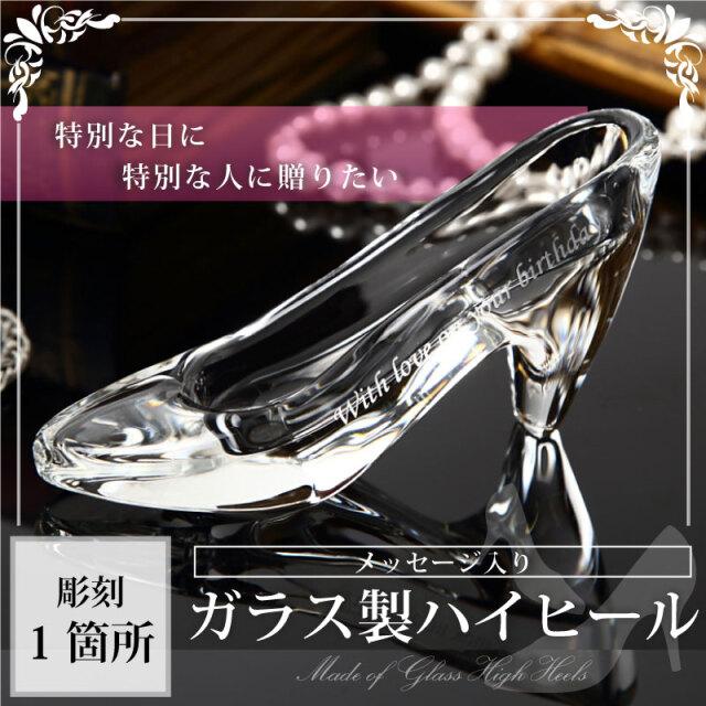 メッセージ入り ガラス製ハイヒール 彫刻1箇所_メイン画像