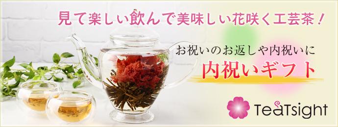 内祝い工芸茶 お祝いのお返しや内祝いに 見て楽しい飲んで美味しい花咲く工芸茶!