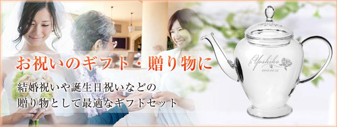 お祝いの工芸茶・贈り物に 結婚祝いや誕生日祝いなどの贈り物として最適なギフトセット