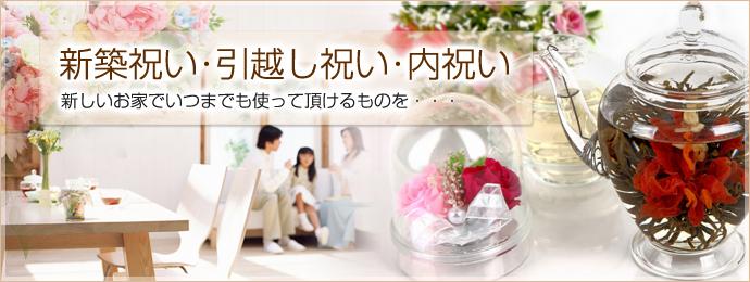 新築祝い・引越し祝いや内祝い・結婚祝いにティートサイト