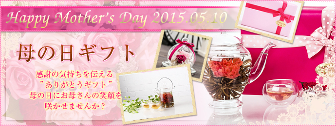 工芸茶の母の日ギフト。母の日にお母さんの笑顔を咲かせませんか?