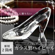 メッセージ入り ガラス製ハイヒール 彫刻2箇所_メイン画像