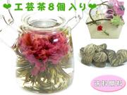 工芸茶エレガントギフト