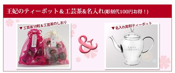 王妃のティーポット&工芸茶ギフト+名入れ(彫刻代1400円)