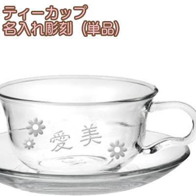 ティーカップ(名入れ彫刻)