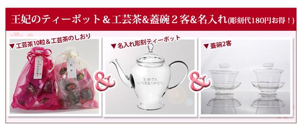 王妃のティーポット&工芸茶蓋碗2客付ギフト+名入れ(彫刻代1400円)