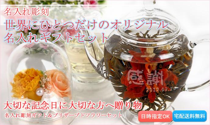 花*花ギフト ブリザーブドフラワー&工芸茶&王妃のティーポット( 名入れ彫刻)&蓋碗付き
