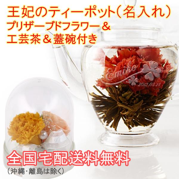 名入れ彫刻ギフト ティーポット(名入れ彫刻)+工芸茶+蓋碗+プリザーブドフラワー(赤系)