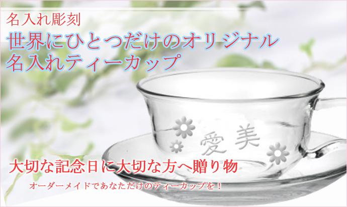 step1 大切な記念日に大切な方へ贈る名入れ茶器 世界でたった一つの「ティーカップ」