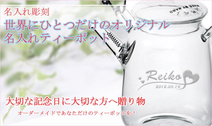 step1 大切な記念日に大切な方へ贈る名入れ茶器 世界でたった一つの「ティーポット」