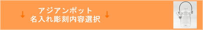 アジアンポット名入れ彫刻内容選択