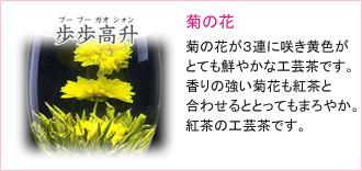 工芸茶の紹介7