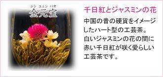 工芸茶の紹介8