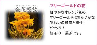 工芸茶の紹介9