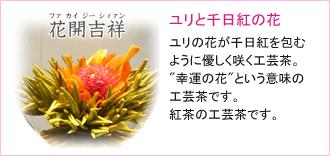 工芸茶の紹介10