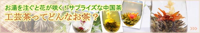 お湯を注ぐと花が咲く!サプライズな中国茶 工芸茶ってどんなお茶?