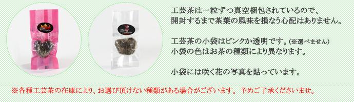 工芸茶は一粒ずつ真空梱包されているので、開封するまで茶葉の風味を損なう心配はありません。工芸茶の小袋はピンクか透明です。(※選べません)小袋の色はお茶の種類により異なります。小袋には咲く花の写真を貼っています。