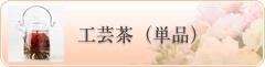 工芸茶(単品) 花咲く工芸茶