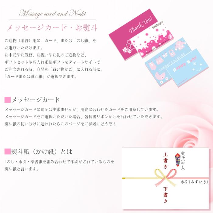 メッセージカード・お熨斗